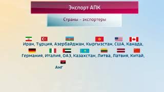 Экспорт АПК, часть 2. «Оренбуржье в цифрах» от 18 октября 2018 года