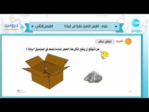 الثاني الابتدائي | الفصل الدراسي الثاني 1438 | علوم | الفصل التاسع:نظرة الى المادة