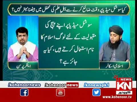 Rah-e-Falah Iftar Transmission 29 April 2020 | Kohenoor News Pakistan