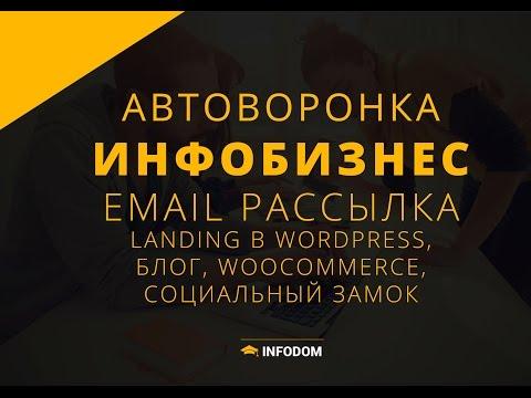 Автоворонка, инфобизнес, email рассылка, landing в wordpress, блог, woocommerce, социальный замок