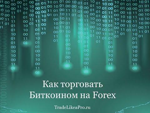Курс обучения бинарные опционы
