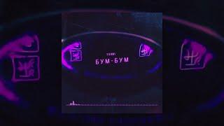 Fahmi - Бум-Бум (official audio)