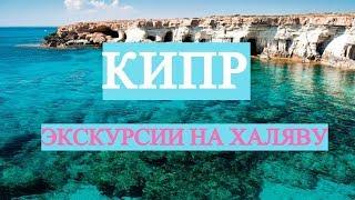 Кипр. Экскурсии бесплатно! Голубая лагуна. Мыс Греко. Айя-Напа 2018.  Cyprus. Blue lagoon.Cape Greco