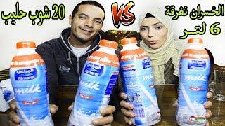 تحدي شرب كمية كبيرة من الحليب 20 شوب لبن كبير 6 لتر والعقاب الخسران يغطس فى المياه ويغرق