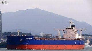 [船] DAMPIER MARU Bulk Carrier バラ積み船 Kanmon Strait 関門海峡 2013-JUL