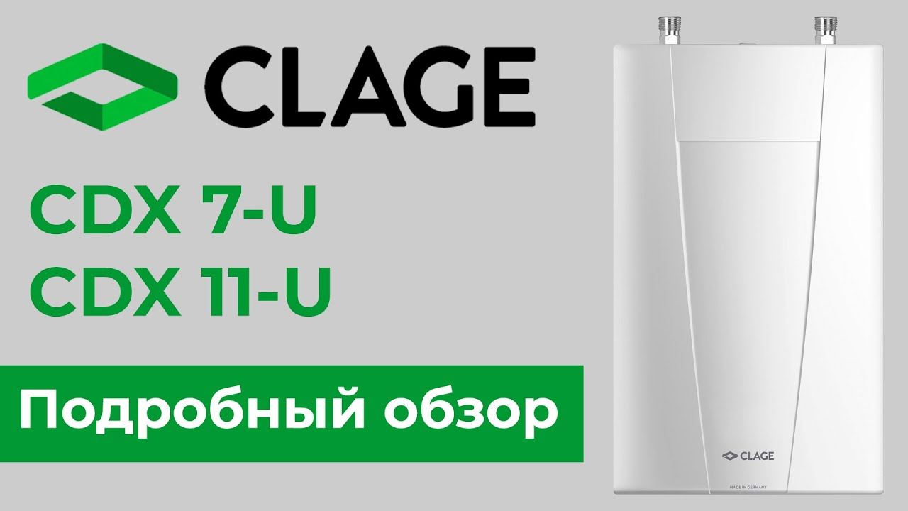 CLAGE CDX 7-U и CDX 11-U: обзор производительных трехфазных проточных водонагревателей