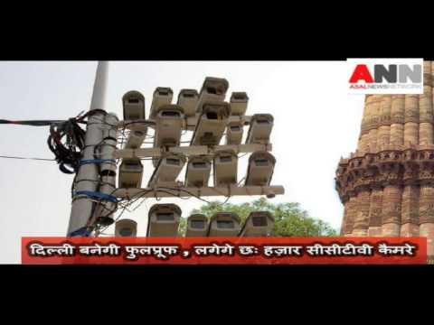 दिल्ली में लगेंगे 6000 सीसीटीवी कैमरे