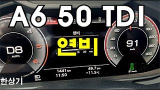 [오토프레스] 더 뉴 아우디 A6 50 TDI 콰트로 정속 주행 연비 4K