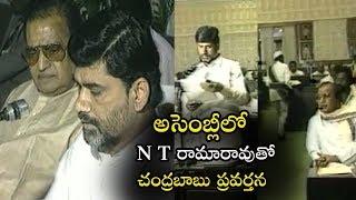 Sr NTR And Chandrababu Naidu Rare Unseen Videos In Assembly  #RareVideo
