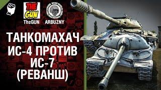 ИС-7 против ИС-4 - Реванш! - Танкомахач №44 - от ARBUZNY и TheGUN [World of  Tanks]