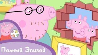 Свинка Пеппа - S01 E45 Папа вешает фотографию (Серия целиком)
