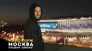 Динамо стадион в Ростове На Дону