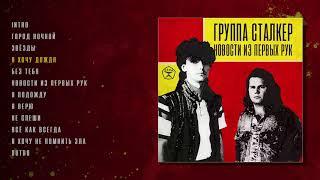 Андрей Державин и группа Сталкер - Новости из первых рук (official audio album)