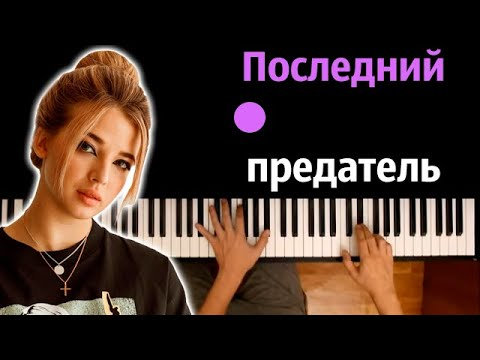 Аня Pokrov - Последний предатель ● караоке | PIANO_KARAOKE ● ᴴᴰ + НОТЫ & MIDI
