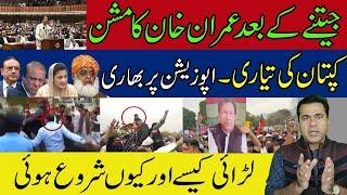 جیتنے کے بعد عمران خان کا مشن | عمران ریاض