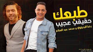 رضا البحراوي و محمد عبد السلام 2021 | طبعك حقيقي عجيب | جديد 2021 تحميل MP3
