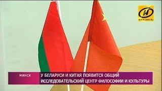 У Беларуси и Китая появится общий исследовательский центр философии и культуры