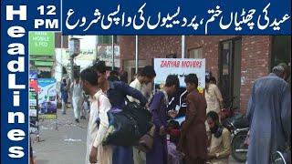 Lahore News HD   12 PM Headlines   23 July 2021