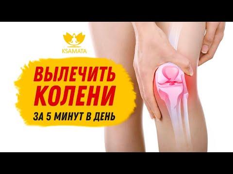 Лечение коленного сустава в домашних условиях за 5 минут в день. Как вылечить колени дома?