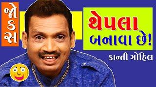 થેપલા બનાવા છે    gujarati comedy jokes video    kanti gohil jokes    gujju comedy