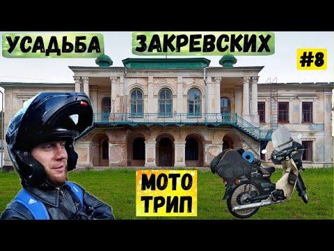 Путешествие на скутере по Украине. Усадьба Закревских. Переяслав. Серия 8
