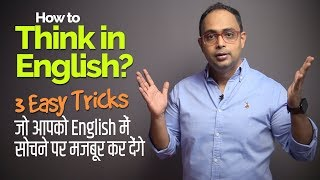 How To Think In English | 3 Tricks To Speak Fluent English Without Translating | in Hindi