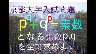 整数、素数、京都大学入試問題数学