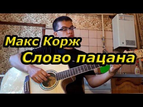 Макс Корж - Слово пацана (на гитаре)