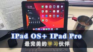 【Vlog 29】最完美的学习伙伴 iPadOS+iPad Pro | 辅佐你学习的最佳产品