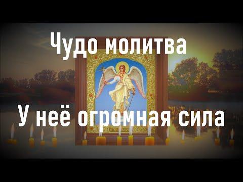 Эта молитва Ангелу Хранителю имеет большую силу. Сильная молитва Ангелу Хранителю.
