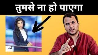 Anjana Om Kashyap : तुमसे ना हो पाएगा