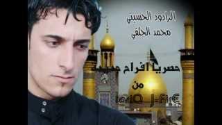 محمد الحلفي قالع الدنيا مواليد 2012 فقط من طارق جي فاير