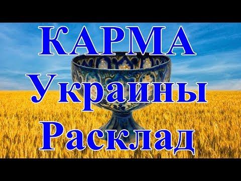 КАРМА Украины. Расклад.