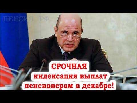 СРОЧНАЯ индексация выплат пенсионерам в декабре!