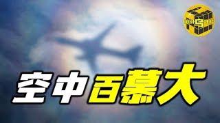 中国航空史上最诡异事件 凭空多出的2名乘客 严重损坏的黑匣子 真相到底是什么? [脑洞乌托邦 | Mystery Stories TV]