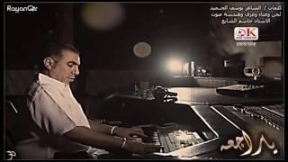 جاسم الشايع - ياراجعه هذا انا ( بيانو ) + موال مرحبا ياجروح تحميل MP3
