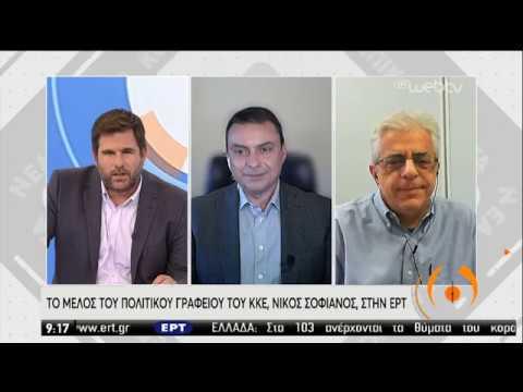 Το μέλος του πολιτικού γραφείου του ΚΚΕ, Νίκος Σοφιανός, στην ΕΡΤ | 16/04/2020 | ΕΡΤ