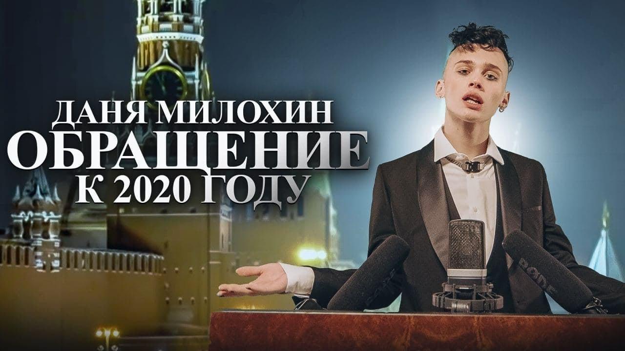 Даня Милохин — Обращение к 2020 году