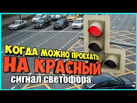 Когда можно проехать на красный сигнал светофора