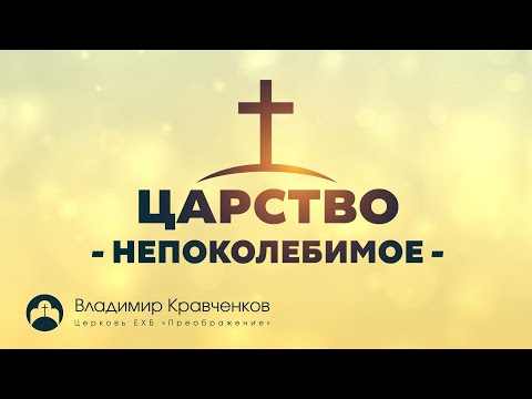 """Царство непоколебимое"" - Владимир Кравченков"