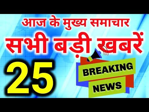 Today Breaking News ! आज 17 नवम्बर 2019 के मुख्य समाचार, PM Modi news, sbi, बैंक, Free LPG, Wehdar