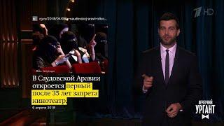 Вечерний Ургант. Новости от Ивана(20.04.2018)
