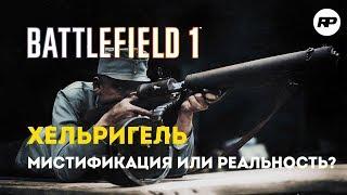 Battlefield 1 - Хельригель 1915 - универсальный пистолет пулемет штурмовика