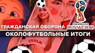 ЧМ 2018 ФИНАЛ: Чем запомнится праздник футбола в России – Гражданская оборона