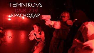 Краснодар (Выступление) - TEMNIKOVA TOUR 17/18 (Елена Темникова)