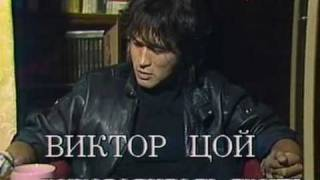 Цой интервью про фильм Игла
