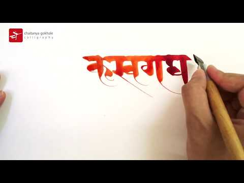 Calligraphy Lettering Stylised Devanagari Script | Chaitanya Gokhale Calligraphy