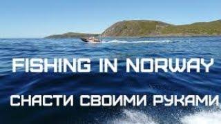 Рыболовные снасти для рыбалки в норвегии