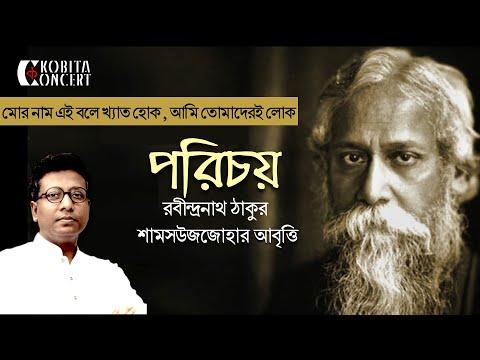 রবীন্দ্রনাথ ঠাকুরের 'পরিচয়'   আবৃত্তি- জোহা   Porichoy by Tagore   Recitation- Zoha