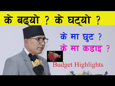 Budget का मुख्य Highlights । के बढ्यो ? के घट्यो ? के मा छुट ? के मा कडाइ ?